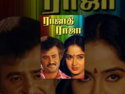 Rajadhi Raja - Full Length Tamil Movie - Rajnikanth, Radha &amp; Nadiya