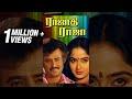 Rajadhi Raja - Rajnikanth, Radha - Tamil Super Hit Movie