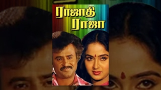 getlinkyoutube.com-Rajadhi Raja - Rajnikanth, Radha - Tamil Super Hit Movie