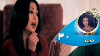 getlinkyoutube.com-Episode 30 - Mariam Series© | الحلقة الثلاثون والأخيرة - مسلسل مريم