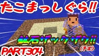 getlinkyoutube.com-【たこらいす】ほのぼのマイクラゆっくり実況  PART304 【マインクラフト】 (たこまっしぐら!! 編)