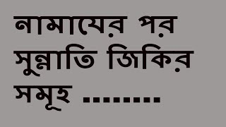 getlinkyoutube.com-Bangla Waz Mahfil New Namaz Er Por Zikir Shomoho By Sheikh Motiur Rahman Madani