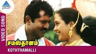 Samasthanam Movie Song | Koththamalli Video Song | Sarath Kumar | Devayani | Deva width=