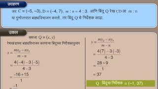 MSB Marathi भूमिती Std 09 |  निर्देशक भूमिती | विभाजन सूत्र (Section formula)