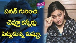 Kushboo Emotional Words on Pawan Kalyan and Trivikram Agnathavasi Movie Team || YOYO Cine Talkies