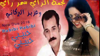 "getlinkyoutube.com-Samar Ray & Aziz El Berkani  Habibi Habibi new single 2016 سمر راي و عزيز البركاني ""حبيبي حبيبي"""