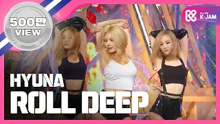 getlinkyoutube.com-(episode-158) Hyun A (feat.hyojong) - Roll Deep (현아(Feat. 효종) - 잘나가서 그래)