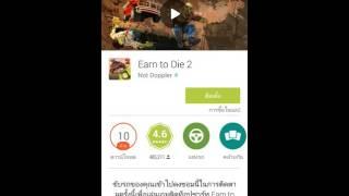 getlinkyoutube.com-ปัญหา Play. สโตร์ โหลด แอพหรือเกม ไม่ได้