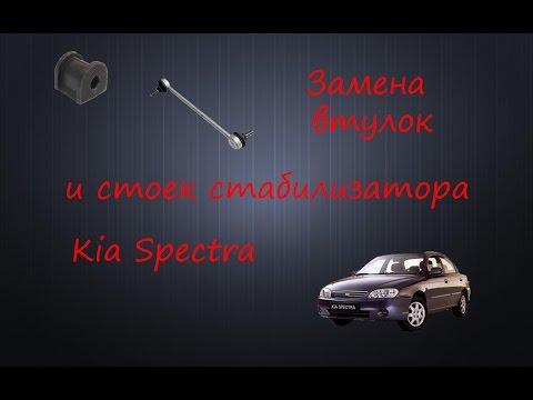 Замена втулок и стоек стабилизатора kia spectra