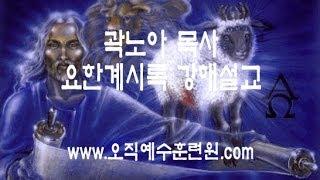 getlinkyoutube.com-요한 계시록 7장 4절 / 곽노아 목사 /오직예수훈련원