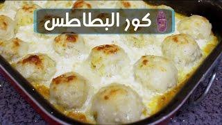 getlinkyoutube.com-وصفات_رمضانية : صينية كور البطاطس ✧