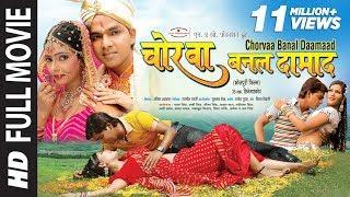 getlinkyoutube.com-CHORWA BANAL DAMAAD in HD [ Full Bhojpuri Movie ] Feat.Pawan Singh & Rooby Singh
