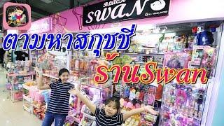 getlinkyoutube.com-ตามหาสกุชชี่ ร้านSwan squishy พี่ฟิล์ม น้องฟิวส์ Happy Channel