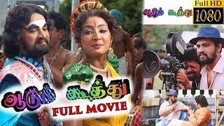 Aadum Koothu Full Movie - Exclusive | cheran | Seeman | Navya Nair | Manorama.