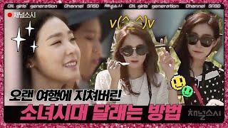 getlinkyoutube.com-CH. girls′ generation [7화 선공개]소녀시대를 내 맘대로 다루고 싶다면? 150901 EP.7