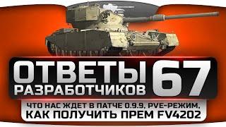 getlinkyoutube.com-Ответы Разработчиков #67. Как получить прем-танк FV4202 и что нас ждет в патче 0.9.9.