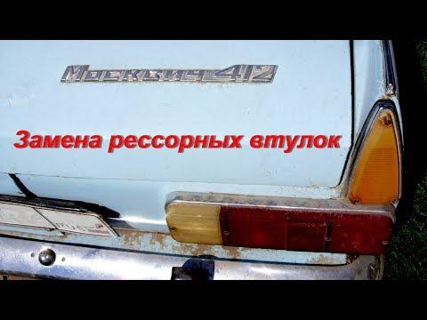 Замена рессорных втулок на Москвиче 412
