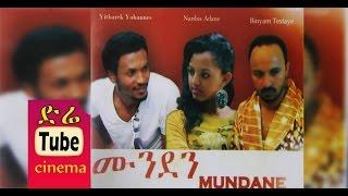 Mundane (ሙንደን) Latest Ethiopian Movie from DireTube Cinema