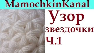 getlinkyoutube.com-1 Вязание крючком Узор Звездочки Схема Crochet Star Stitch pattern