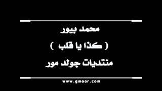 getlinkyoutube.com-محمد بيور كذا يا قلب