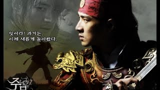 Stormy Period - Jumong OST - 38⁄40