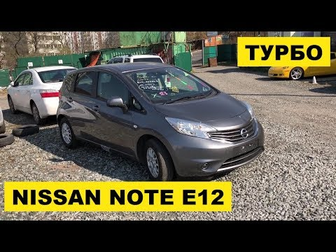 Авто из Японии -Обзор Nissan Note E12 2014 года без прога по РФ с аукциона Японии