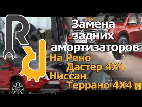 Где в Dacia Дастер находятся передние стойки