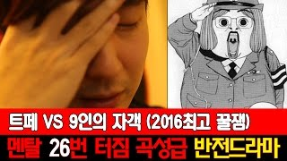 getlinkyoutube.com-(최악의 멤버) 외톨이 트페 vs 9인의 자객 (곡성급 반전 꿀잼)