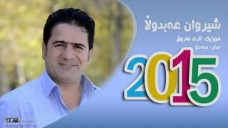 getlinkyoutube.com-Sherwan Abdulla U Ary Faruq 2015 { Bewazhn + Grr Grr + Barzy Balakaw } Sadoy saz