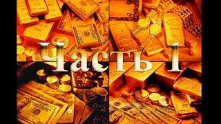 getlinkyoutube.com-Самые богатые люди в мире, миллионеры и миллиардеры часть 1. Секрет,бизнес,успех,деньги.