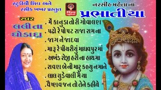 getlinkyoutube.com-Prabhatiya(original)|| Lalita Ghodadra || 2015 New Super Hit Gujarati Non Stop Bhajan-Bhajans ||