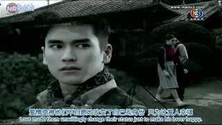 getlinkyoutube.com-[NAYALH ENG&CHN SUB] Roy Fun Tawan Duerd夙梦炽阳 Nadech,Yaya Ep.1 (HD)