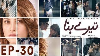 Tere Bina - Episode 30 | Har Pal Geo