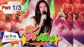 getlinkyoutube.com-คอนเสิร์ตจ๊ะ  คันหู  อัลบั้มหนูเอาอยู่ ตอนที่ 1/3