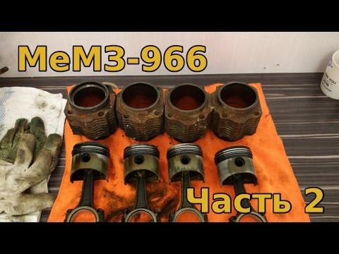 Двигатель MeMЗ-966, часть 2: головки цилиндров, ЦПГ.