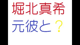 "getlinkyoutube.com-堀北真希が""結婚願望の元彼""はあの人だった!?電撃結婚した裏側"