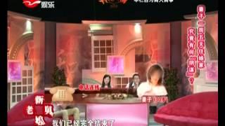 "getlinkyoutube.com-新老娘舅20130916:妻子一周五天住娘家 究竟有何""阴谋""?"