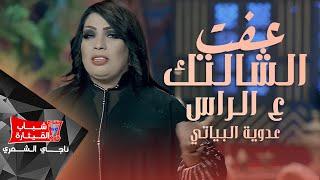 حسين غزال و عدوية البياتي - علاقتنة انتهت / Video Clip