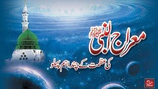 getlinkyoutube.com-Meraj e Mustafa (S.A.W) ki Azmat ky Chand Aham Pehloo by Shaykh-ul-Islam Dr. Muhammad Tahir-ul-Qadri