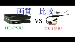 getlinkyoutube.com-GV-USB2 VS HD-PVR2 画質比較