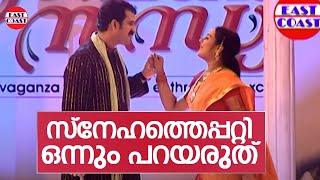 getlinkyoutube.com-Sravana Sandhya Stage Show | Dance: Snehathepatty Onnum Parayaruthu | Sajan Surya,Sharika