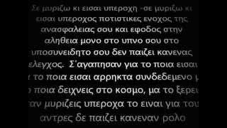 getlinkyoutube.com-Iratus- Για τους ανθρώπους που μυρίζουν υπέροχα, στίχοι-lyrics