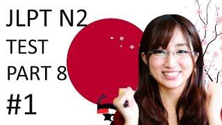 getlinkyoutube.com-Japanese Lesson JLPT N2 文法 実戦問題 Part 8 #1 with Takepan Free Japanese lesson, Japanese School