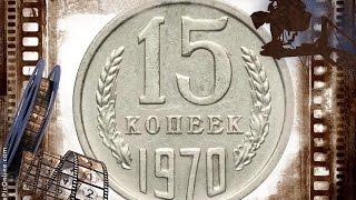 getlinkyoutube.com-Редкие и дорогие монеты СССР 15 копеек 1970 года цена, стоимость, нумизматика