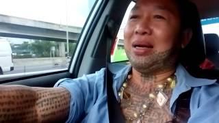 getlinkyoutube.com-สัมภาษณ์ พี่ ตี๋ หลังวัง แท็กซี่จอมขมังเวทย์ 泰國的一位出租車代司機,其中的紋身。 古在人脸上刺字并涂墨之刑,后亦施于士兵以防逃跑:~首。
