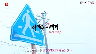 getlinkyoutube.com-【日本語字幕】 MONSTA X キヒョン&I.M - このままでも綺麗 COVER.