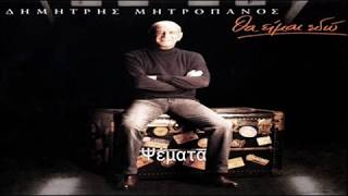 getlinkyoutube.com-Δημήτρης Μητροπάνος - Θα είμαι εδώ (2003 - Full Album)