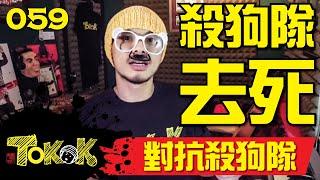 getlinkyoutube.com-[Namewee Tokok] 059 對抗殺狗隊! Stop Dog Killing! 29-05-2016