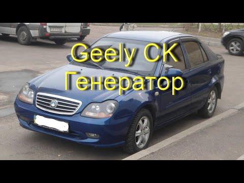 Geely CK - Снятие и ремонт генератора