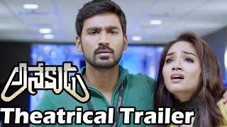 getlinkyoutube.com-Anekudu Movie Theatrical Trailer : Dhanush, Amyra Dastur : Latest Telugu Movie Trailer 2015